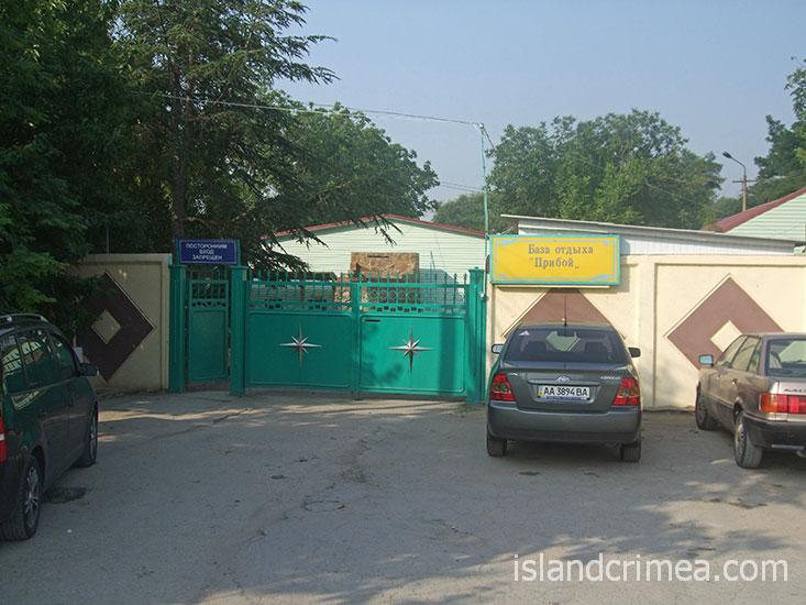 """База отдыха """"Прибой"""", главный вход и парковка"""