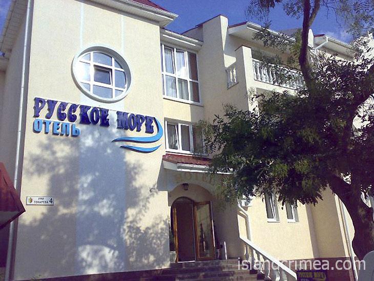 """Вход в отель """"Русское море"""""""