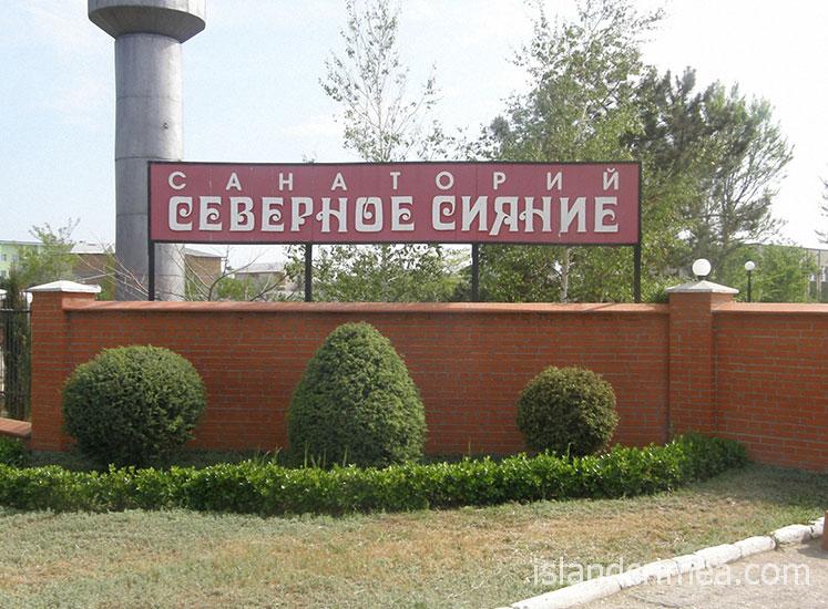 """Въезд на территорию санатория """"Северное сияние"""""""