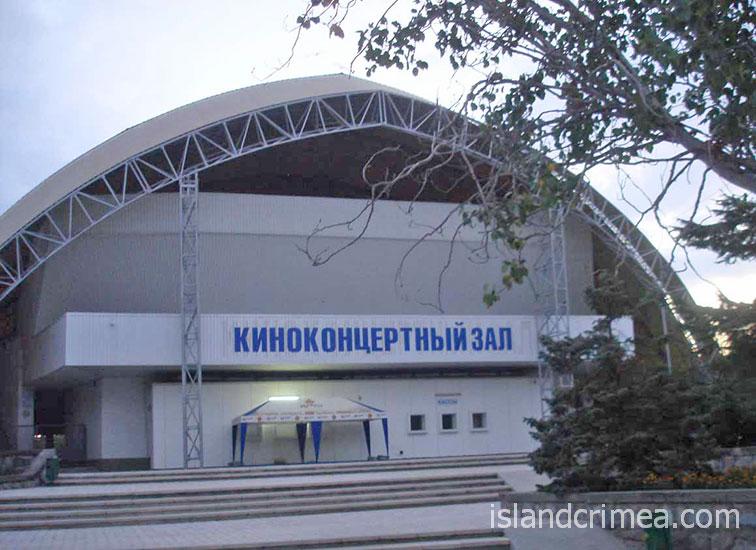 "Киноконцертный зал ТОК ""Судак"""