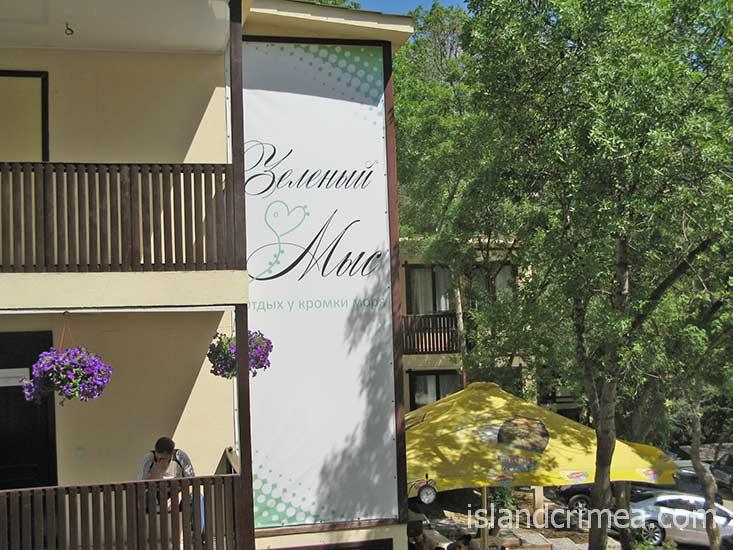 """Въезд на территорию гостиничного комплекса """"Зеленый Мыс Resort"""""""